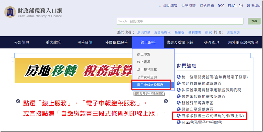 財政部稅務入口網首頁